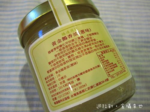 橋邊商號黃金香蔥鵝油產品說明