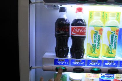 50円のコカコーラ・ゼロ シマンテックの厚生福利