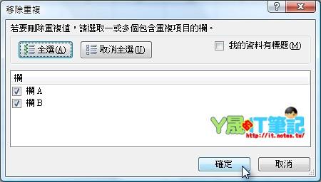 Excel刪除重複A07