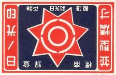 japon etiquettes allumettes010