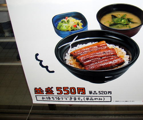 Everyday Kanji week 10 - Restaurant Signs (ramen and other fastfood) ④