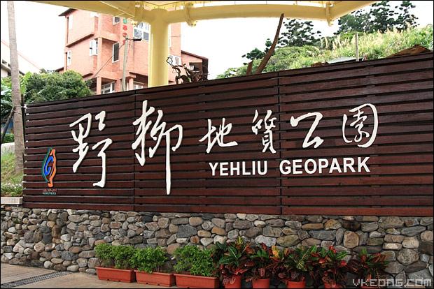 yehliu-geopark