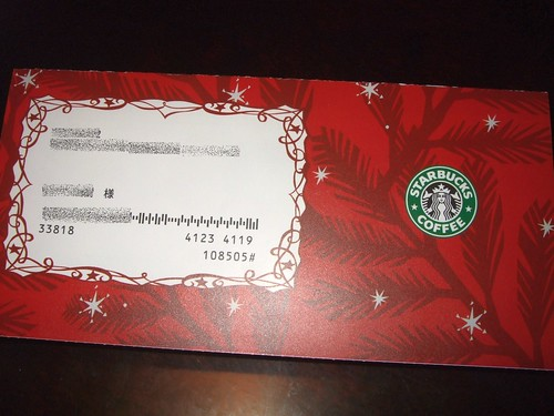 Holiday Starbucks Card 2009