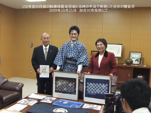 150年前の将棋の駒模様藍染型紙と当時の手法で再現した浴衣の贈呈式 2009年10月21日 加古川市役所にて--DSCF0385-1