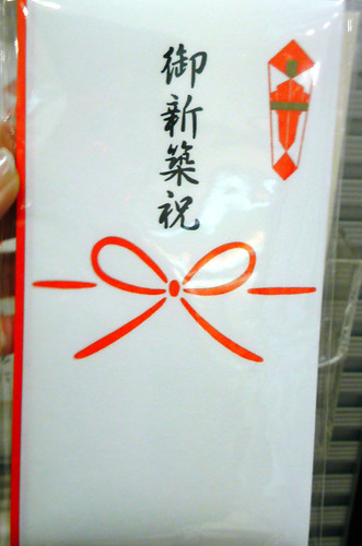 Everyday Kanji 20 - Special Occassion Money Enevelopes ③