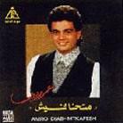 Matkhafeesh - 1990