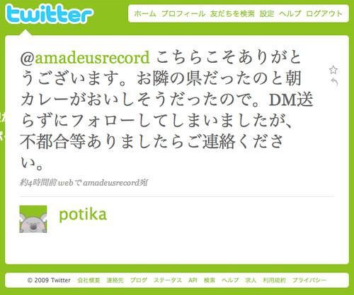 POTIKAブログに新規開設