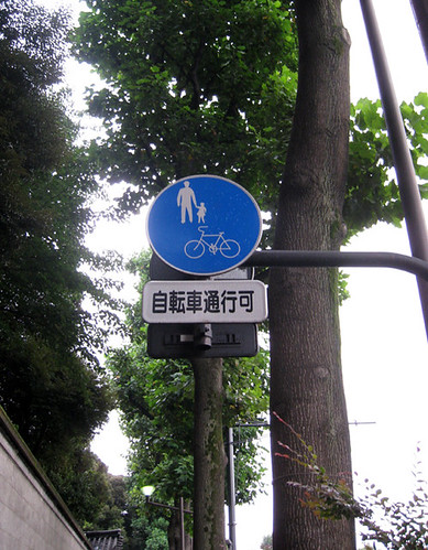 Learn Japanese Kanji with Pictures - Traffic Signs 2 ④