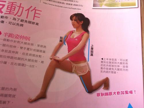 緩和運動:半跪姿伸展