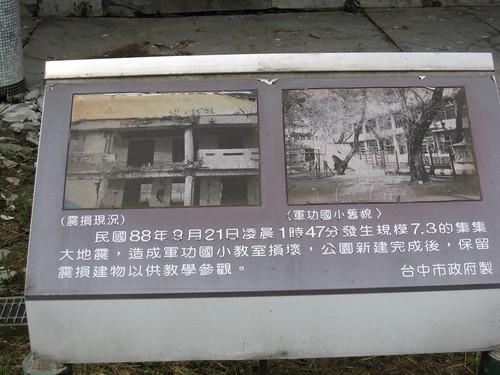 地震公園 - 8