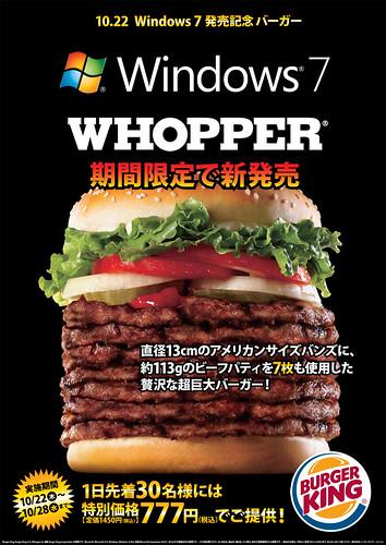 Burger King Windows 7 Whopper ??????? 7 ?????