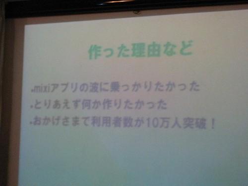 20091210_swp 006
