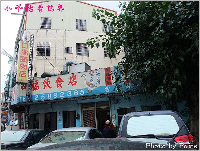 卓蘭口福鵝肉店