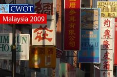 Малайзия. Июнь 2009