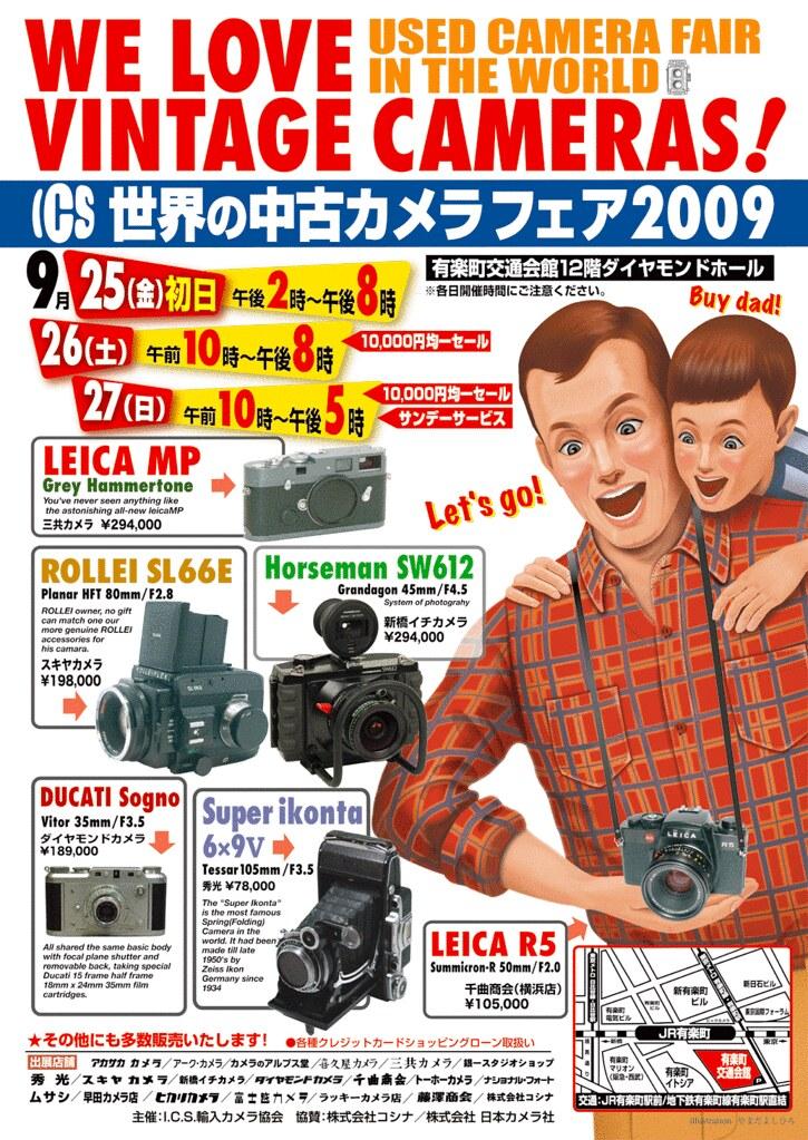 ICS2009