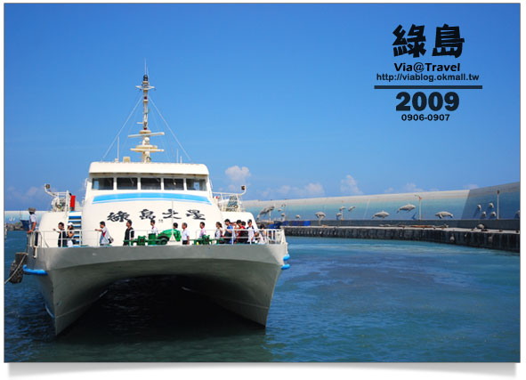 【綠島之旅】台東富岡漁港~出發前往綠島囉!