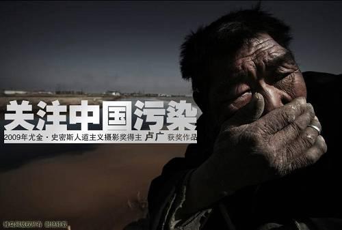 关注中国污染