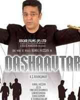 [Poster for Dashavatar]