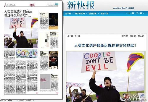 广州《新快报》刊西藏雪山狮子旗照片 网页截图