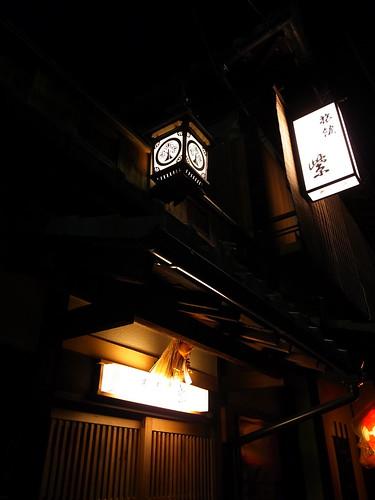 Hanami-Koji in Kyoto 2