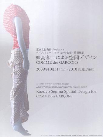 ■妹島和世による空間デザイン/ コム・デ・ギャルソン■