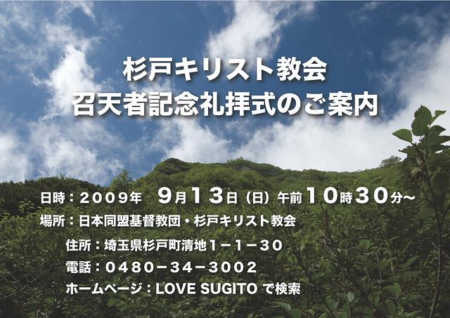 Sugito Memorial Worship
