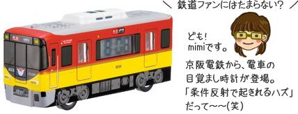 京阪電鉄 目覚まし時計