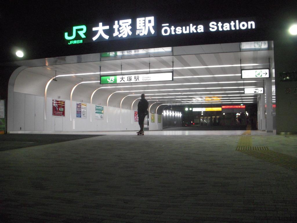 otsuka station