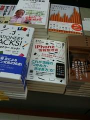 iPhone情報整理術、発売日ながらよく出てる