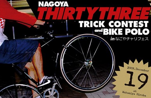N33【TRICK CONTEST】