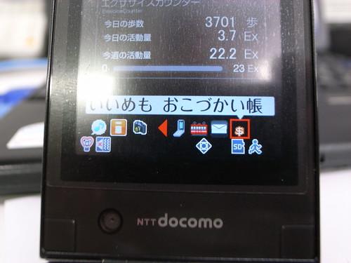 F-03B ショートカットメニュー