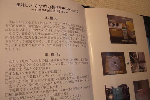 funazushi text ver 6.0
