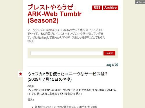 アークウェブのTumblr (Season2)