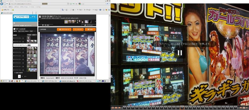cerevo life slideshow screenshot
