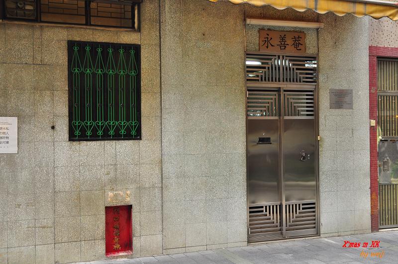 香港興中會總會舊址