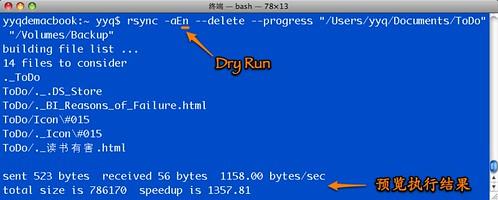 Rsync_DryRun