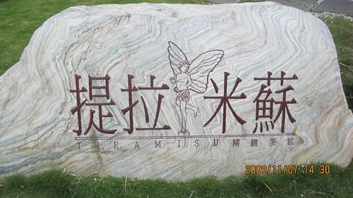 Kiwi0821 拍攝的 2009年花蓮太魯閣馬拉松 (345)。