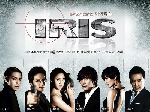 IRIS 01 _ KBSWORLDi (아이리스)