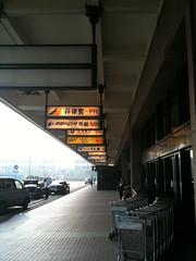 桃園中正機場