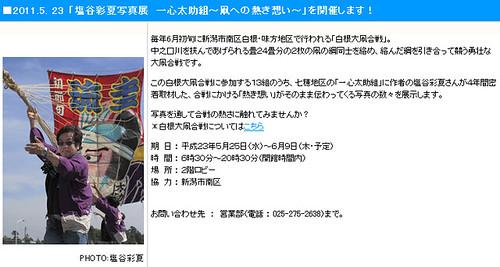インフォメーション 新潟空港ビルディング 塩谷彩夏写真展
