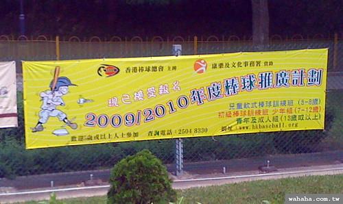 香港棒球總會