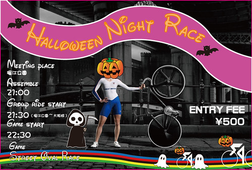 halloween night race