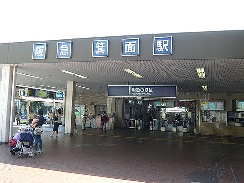 阪急箕面站