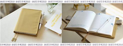 2010手帳本