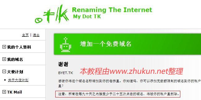 .tk免费顶级域名申请
