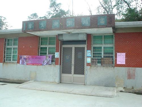 25.高埔村衛生室