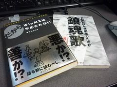 2010年・買った本 その2