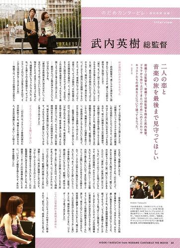 日本映画magazine vol13-p34
