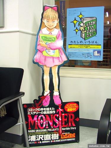 浦澤直樹Monster立牌