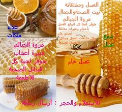 honey (    ) Tags: